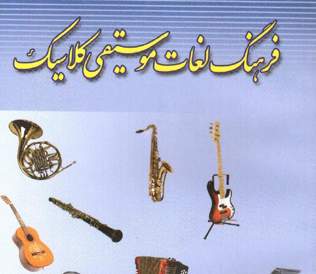 فرهنگ لغات موسیقی
