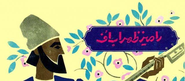 دانلود کتاب آذربایجان تصنیفلری