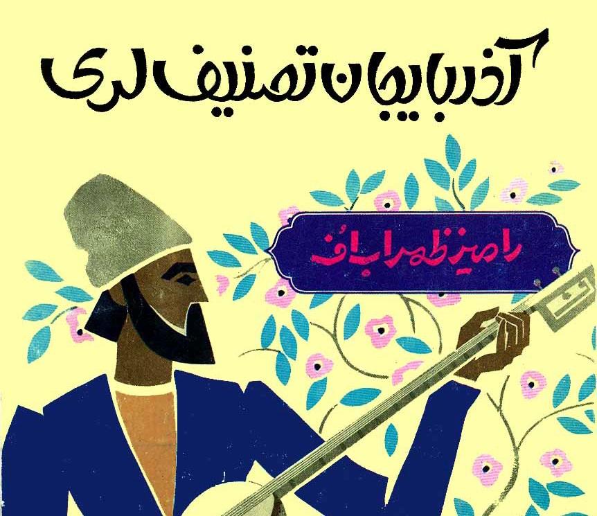 آذربایجان تصنیفلری