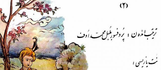 دانلود کتاب آذربایجان فولکلور ماهنی لاری