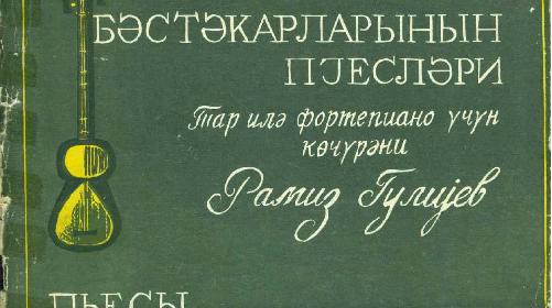 دانلود کتاب Azerbaycan Bestekarlarinin Piyesleri