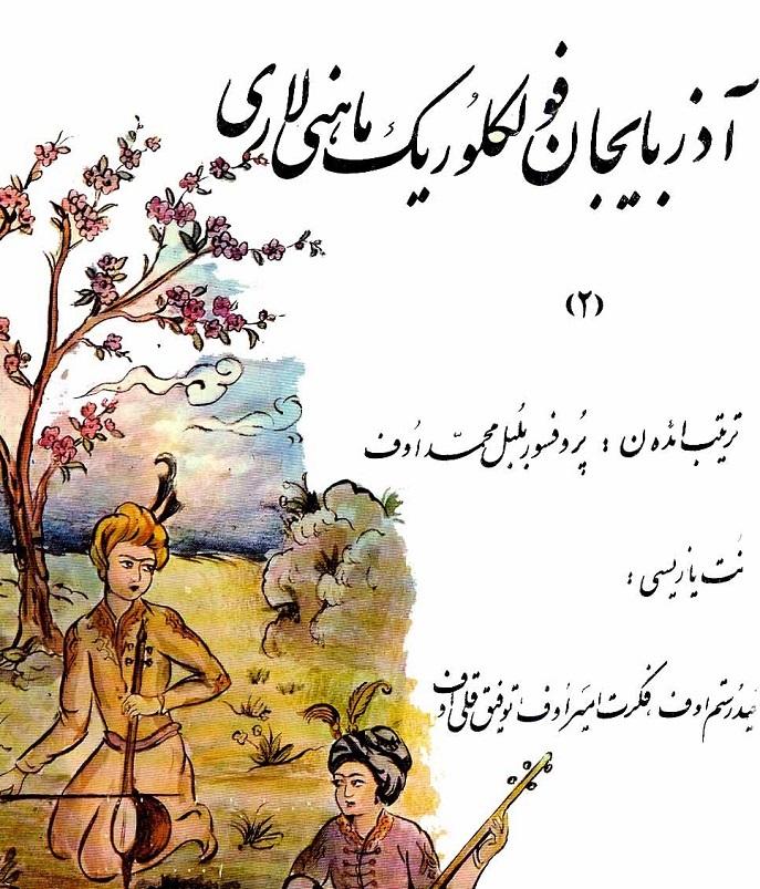 آذربایجان فولکلور ماهنی لاری
