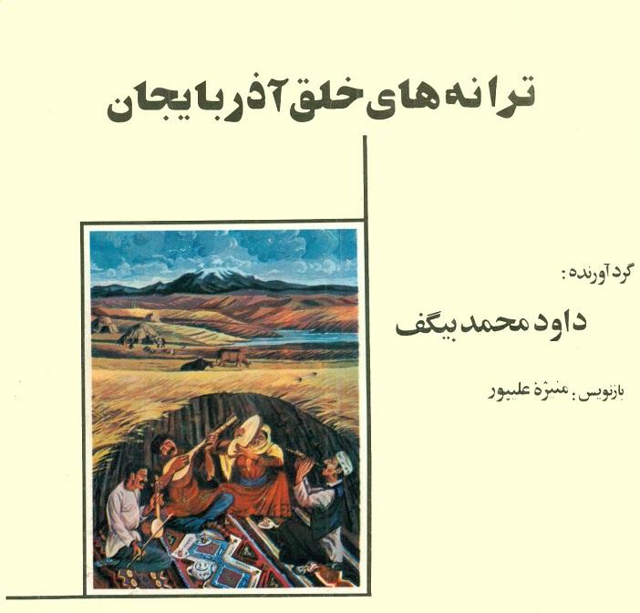 ترانه های خلق آذربایجان