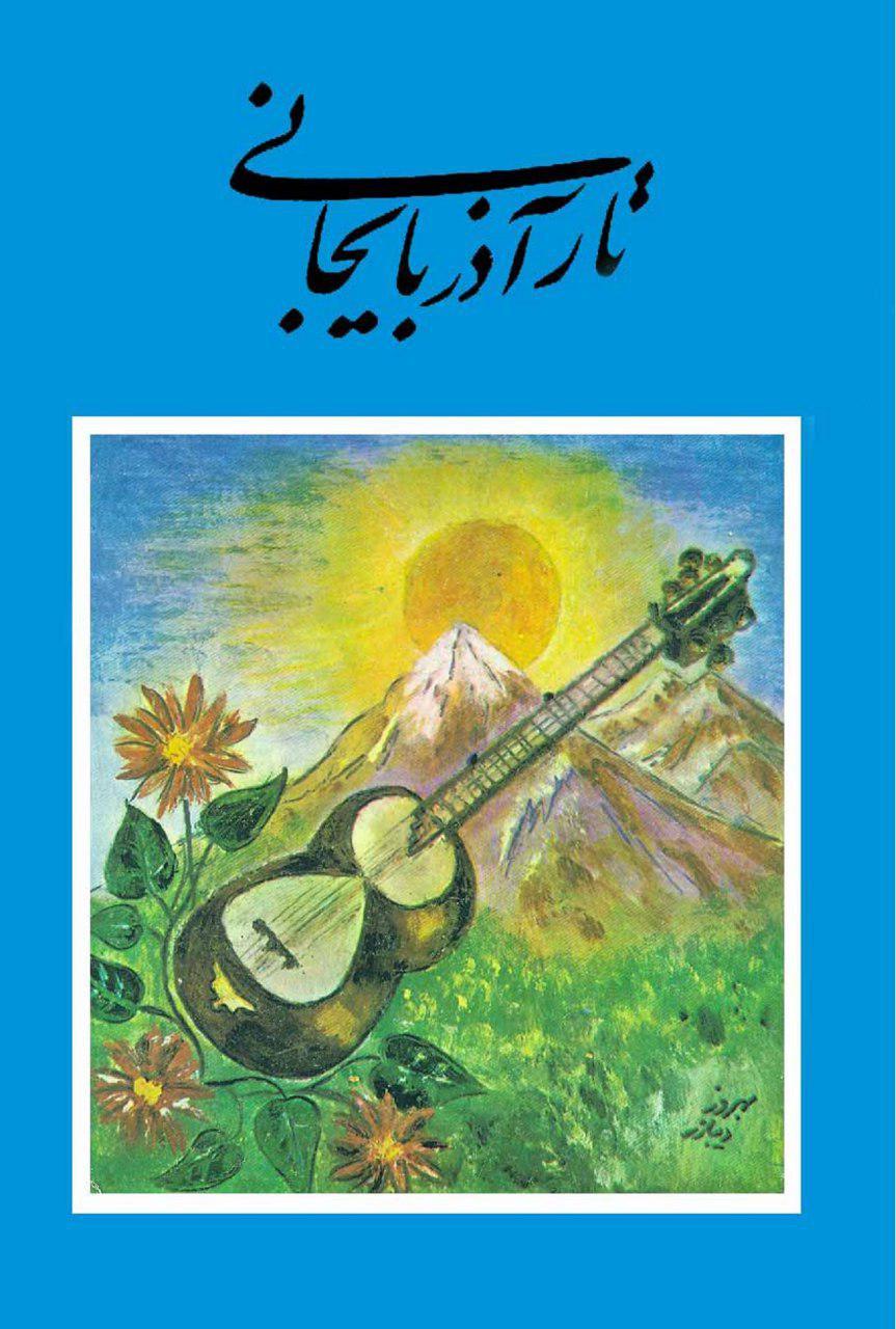 واقف عبدالقاسماف - تار آذربایجانی