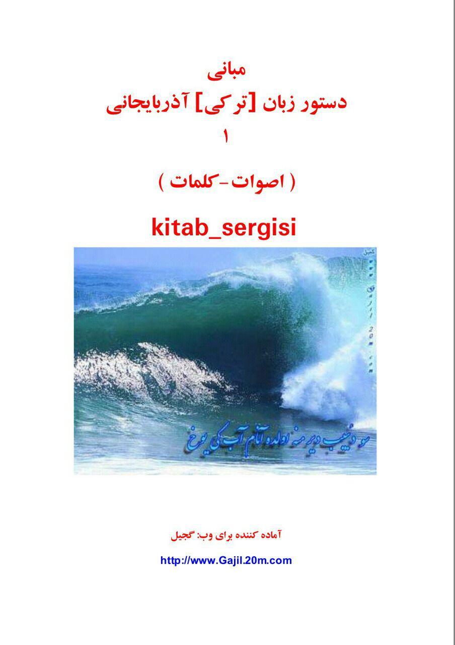 مبانی دستور زبان (ترکی) اذربایجانی